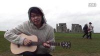 环游世界之—史前巨石阵,弹唱love ,爵士