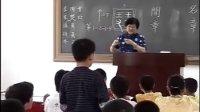 01杨淑芬老师讲述篆刻教室