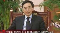 广东省政府与北大签署战略合作框架协议 120305 广东新闻联播