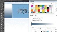 photoshop网页模板设计制作第三课_站长圈主讲老师闽洋