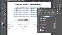 photoshop网页模板设计制作第五课_站长圈主讲老师闽洋