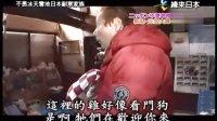 日本综艺 不畏冰天雪地日本耐寒家族 2013-12-28
