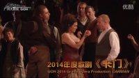 广州大剧院2014年度歌剧 比才《卡门》