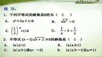 苏教高中数学第一册不等式的解法(下)_01-all