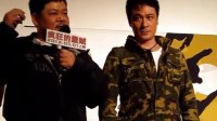 吴镇宇《疯狂的蠢贼》北京发布会(部分采访)2012-02-23