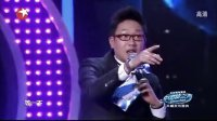 中国梦之声开播发布会盛典 130518 高清