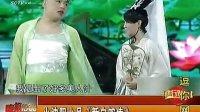 小沈阳 2013江苏卫视春晚小品《新白蛇传》