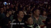 郭德纲于谦  天津卫视春晚2014爆笑相声《新学评书》