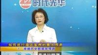 经济型酒店管理教程24 13前厅管理(上).flv