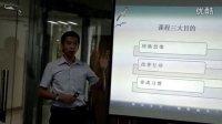 李程远老师培训视频片段