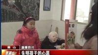 失明孩子的心愿  20140104  联播四川