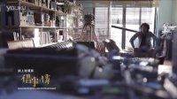 Cheronna - 交通銀行 DreamCash 私人貸款 《借事‧情》微電影 30秒廣告