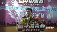 李国栋个人演讲大赛视频,江西新华电脑学院!