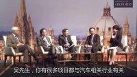 2013 年牛津中国演讲: 小组讨论