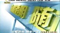 """系列报道:干部联系服务群众的""""绥江经验""""(二) 云南新闻联播 20140104 标清"""