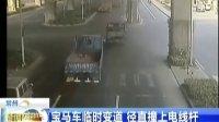 宝马车临时变道 径直撞上电线杆 140106 新闻空间站