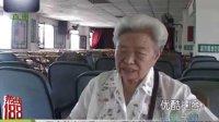 林婆婆【红利】案官司 电视台专访