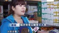 """山东新闻联播20140103临沂苍山:""""流动计生站""""计生服务送上门"""