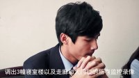 2014浙海职院新年贺岁微电影《真探》校园悬疑剧