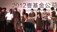 2012壹基金公益映像节之评委阵容