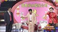 2012辽宁春晚小品 唐鉴军 王小宝 于月仙《特别策划》
