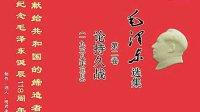 毛泽东---论持久战