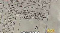 档案  档案2012  档案解密北京电视台  档案解密 中途岛决定命运的五分钟 档案 120719