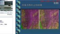 武汉大学 遥感原理与应用 第20节 视频教程
