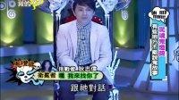台湾鬼故事综艺【哎哟我的妈】2012