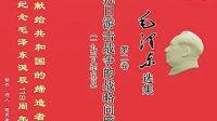 毛泽东《抗日游击战争的战略问题》