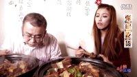 【味觉江湖】-火锅篇之第四回《张记吃货》
