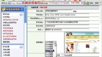 网站建设教程4 使用模板
