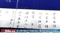 佳士得中国古代书画拍卖会 董其昌作品五千万成交 20120528 环球第一财经