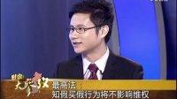 【新华社•中国金融台】【最高法:知假买假行为将不影响维权】(中国新闻网)