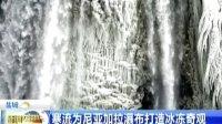 寒流为尼亚加拉瀑布打造冰冻奇观 140110 新闻空间站