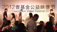 壹基金公益映像节启动仪式之启动时刻