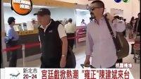 陈建斌抵达台湾将与孙俪李天柱一起宣传《后宫甄嬛传》