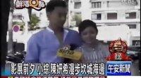 東森新聞  影展前夕 小綜、陳妍希漫步坎城海邊 - yam天空部落