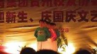 贵州新华电脑学院,迎新生,国庆颁奖典礼
