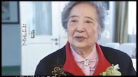 中国宋庆龄基金会成立30周年·视频专访·马海德夫人苏菲女士