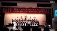 京剧合唱    三生有幸        光明中学  穆晓炯 指挥