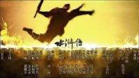 自从你走后《新水浒传》片尾曲2(初瑞)