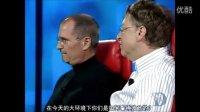 比尔·盖茨和乔布斯对话(中文字幕)最新版