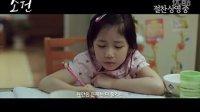 韩国童星李甄(李来)《素媛》试镜视频