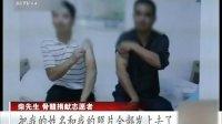 """湖北武汉:骨髓库志愿者被公开点名""""求捐""""惹争议  20140112  现场快报"""