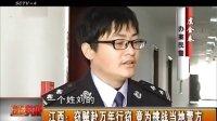 江西:窃贼赴万年行窃 竟为挑战当地警方  20140112  现场快报