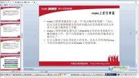华清远见嵌入式培训大讲堂(2)Linux应用开发要点