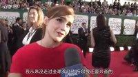 第71届金球奖艾玛·沃森红毯采访独家视频