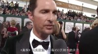 第71届金球奖马修·麦康纳红毯采访独家视频