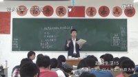 中国共产党:以人为本执政为民 (政治生活15) 高中思想政治 网络视频课程 网络家教 高中 视频教程